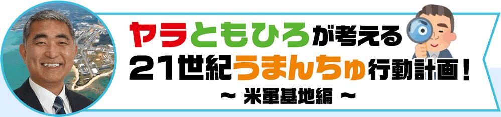ヤラともひろが考える21世紀うまんちゅ行動計画~米軍基地編~