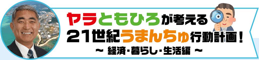 ヤラともひろが考える21世紀うまんちゅ行動計画~経済・暮らし・生活編~