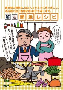 """""""普天間・辺野古問題解決""""簡単レシピ、一斉配布プロジェクト"""