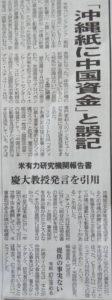 米シンクタンク報告書「沖縄の新聞に中国資金」と誤記、慶大教授発言を引用