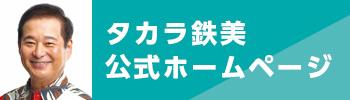 タカラ鉄美公式ホームページ