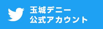 オール沖縄会議公式アカウント