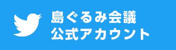 島ぐるみ会議Twitter公式アカウント